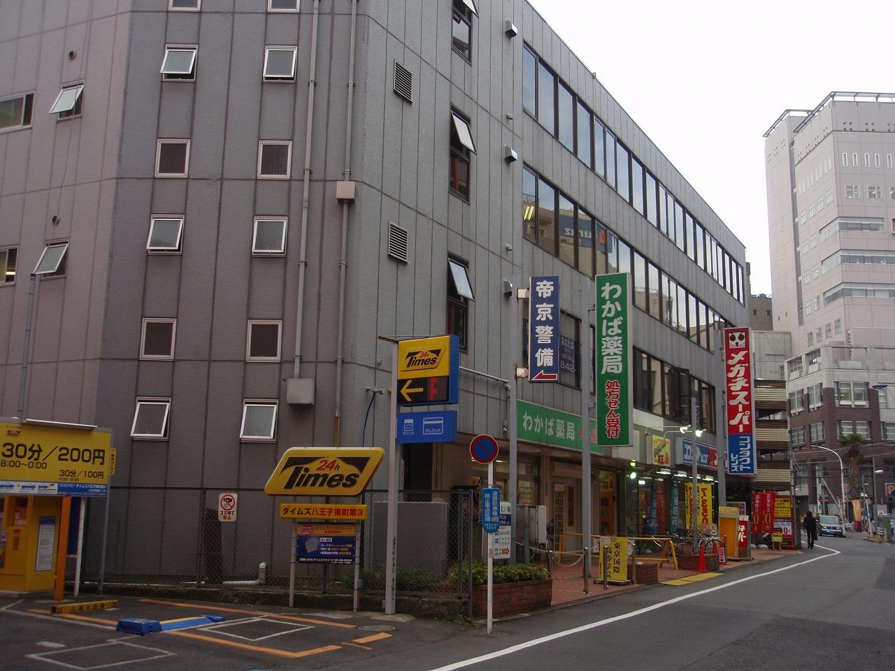 三村田会計事務所