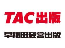 TAC株式会社 出版事業部