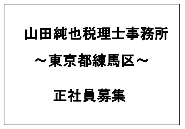 山田純也税理士事務所