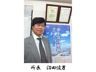 沼田俊男税理士事務所