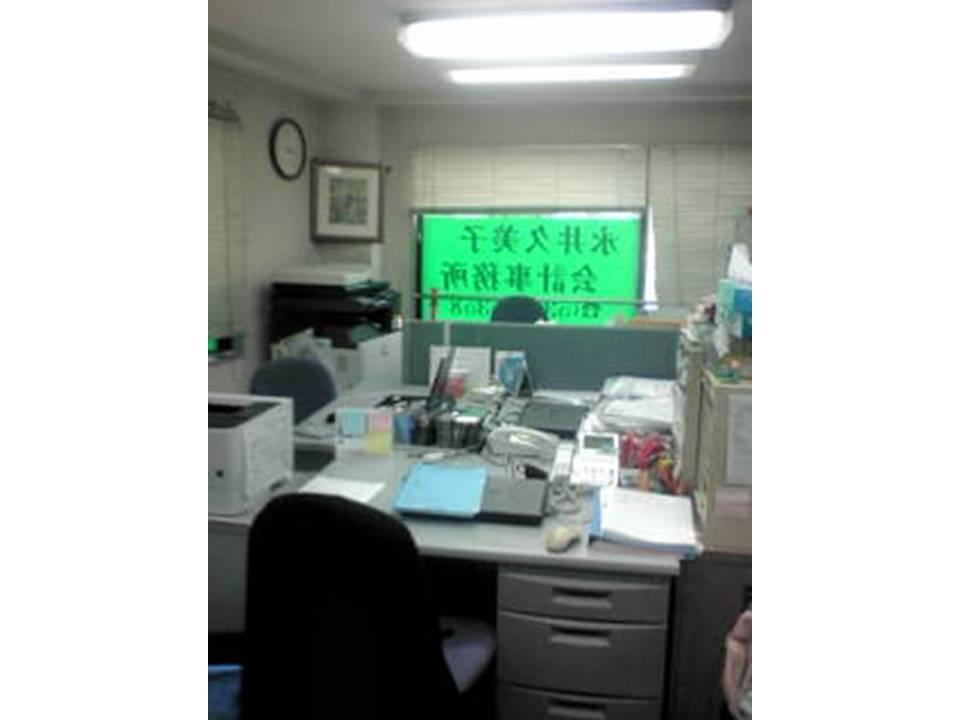 永井久美子会計事務所