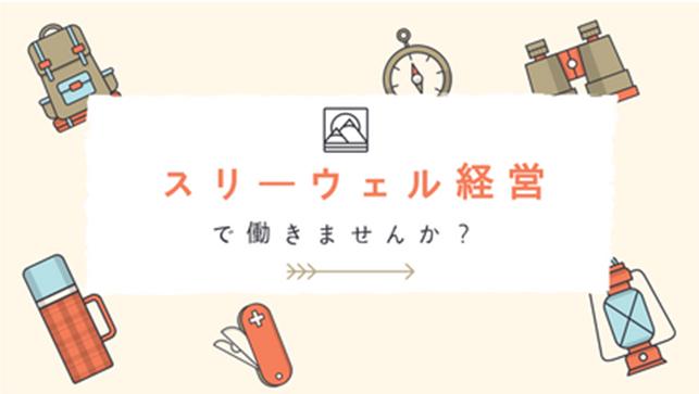 スリーウェル経営 酒井・津田税理士事務所