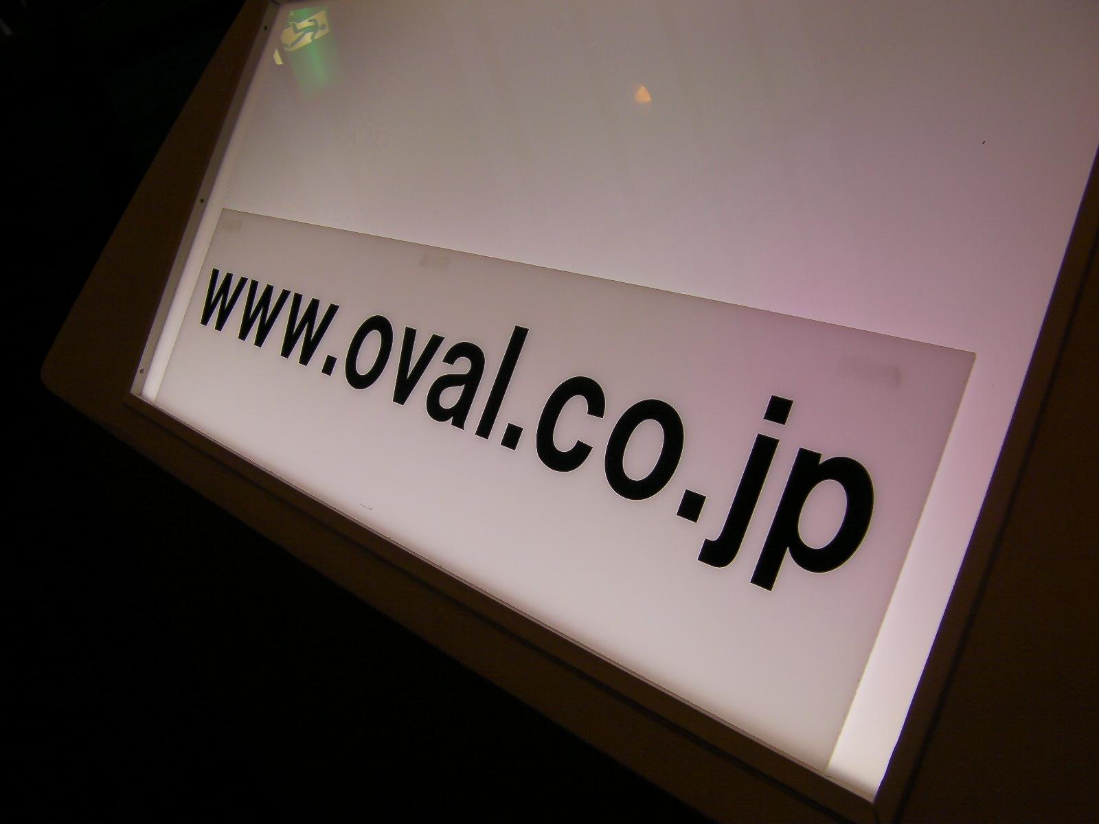 株式会社オーバル