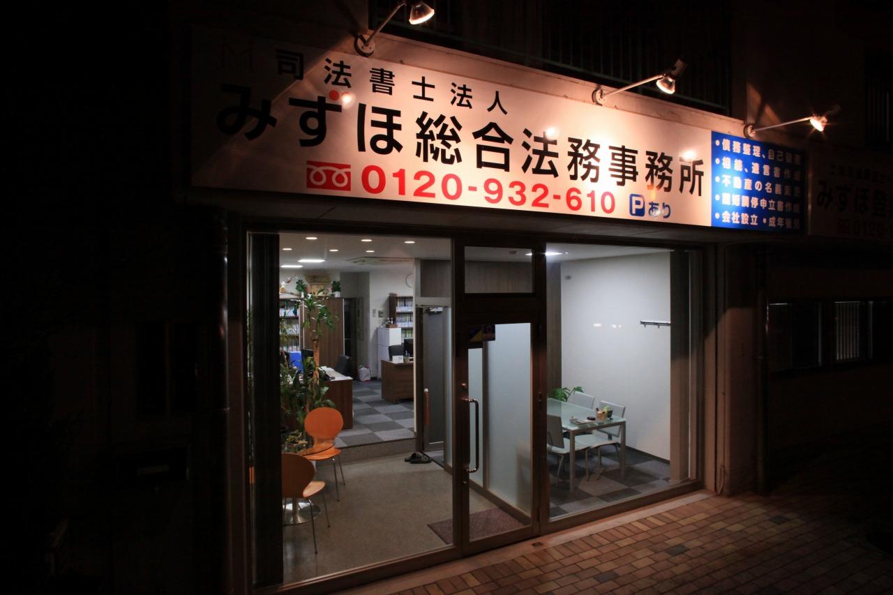 司法書士法人みずほ総合法務事務所