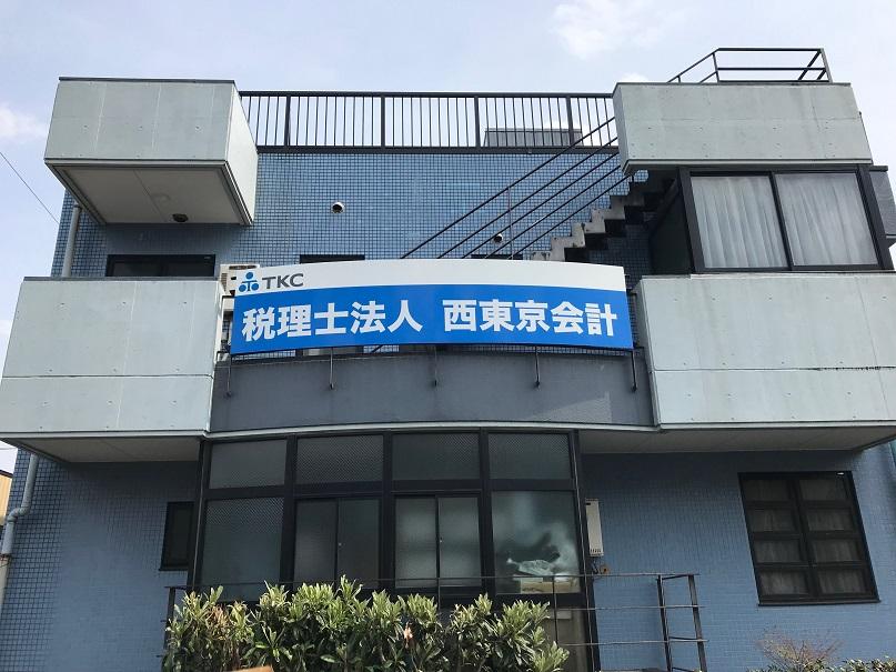 税理士法人西東京会計