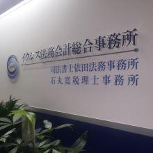 石丸寛税理士事務所