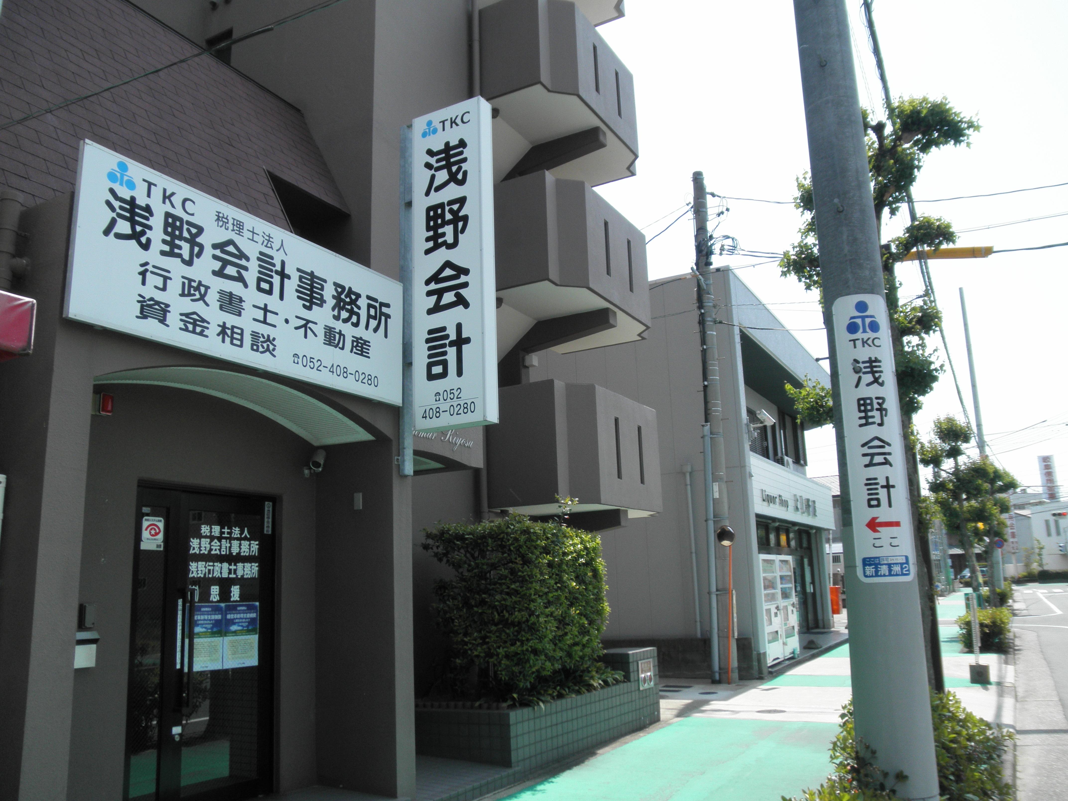 税理士法人 浅野会計事務所