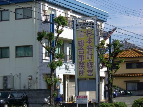 杉本会計・経営総合事務所