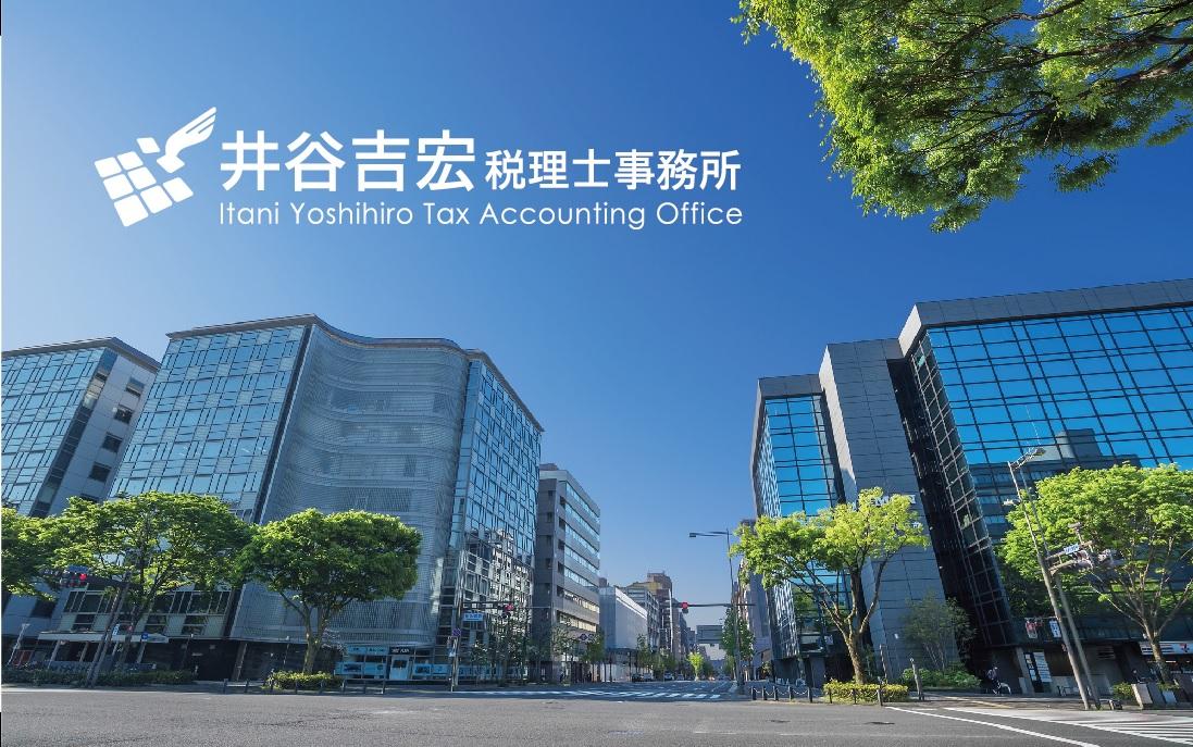 井谷吉宏税理士事務所