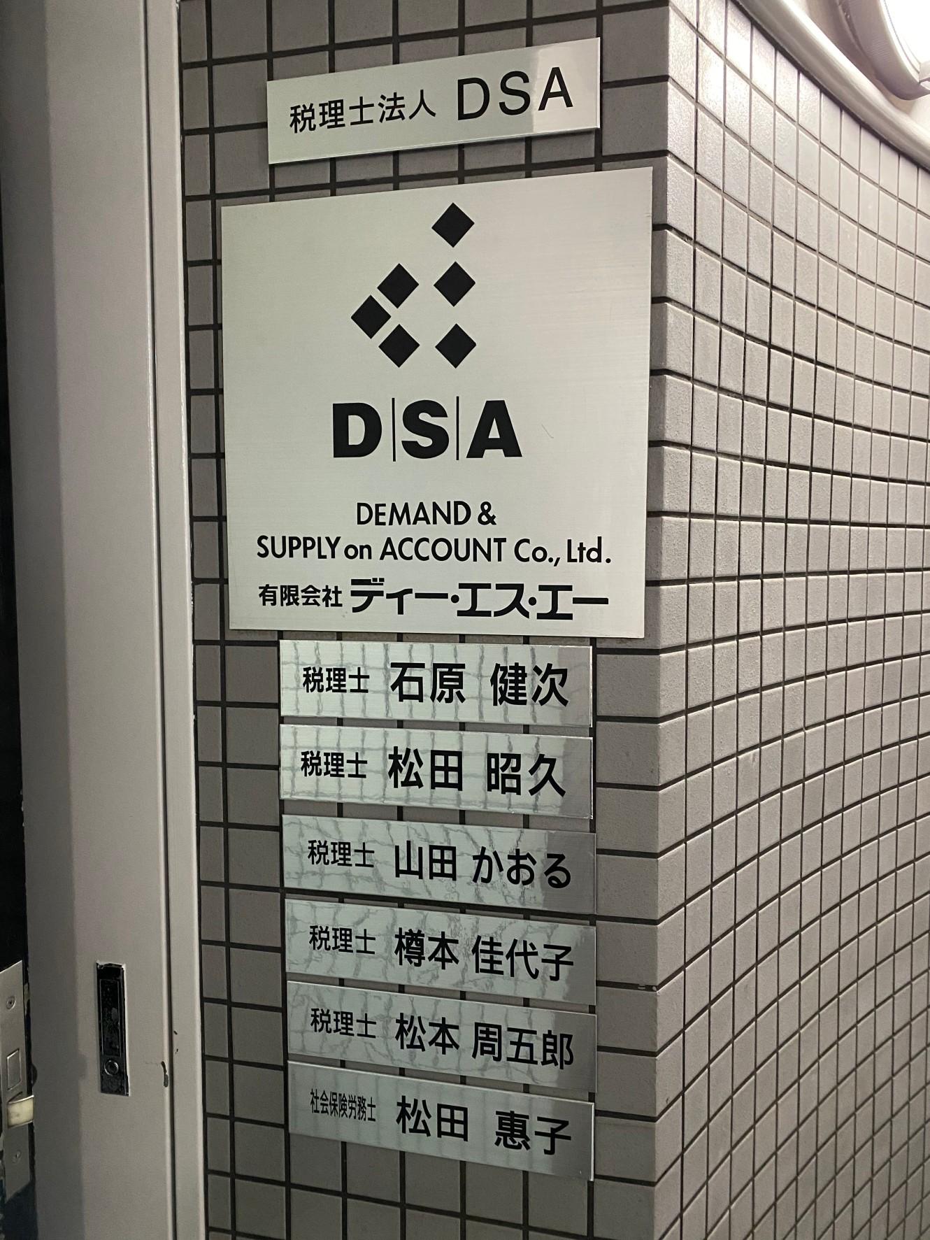 税理士法人DSA