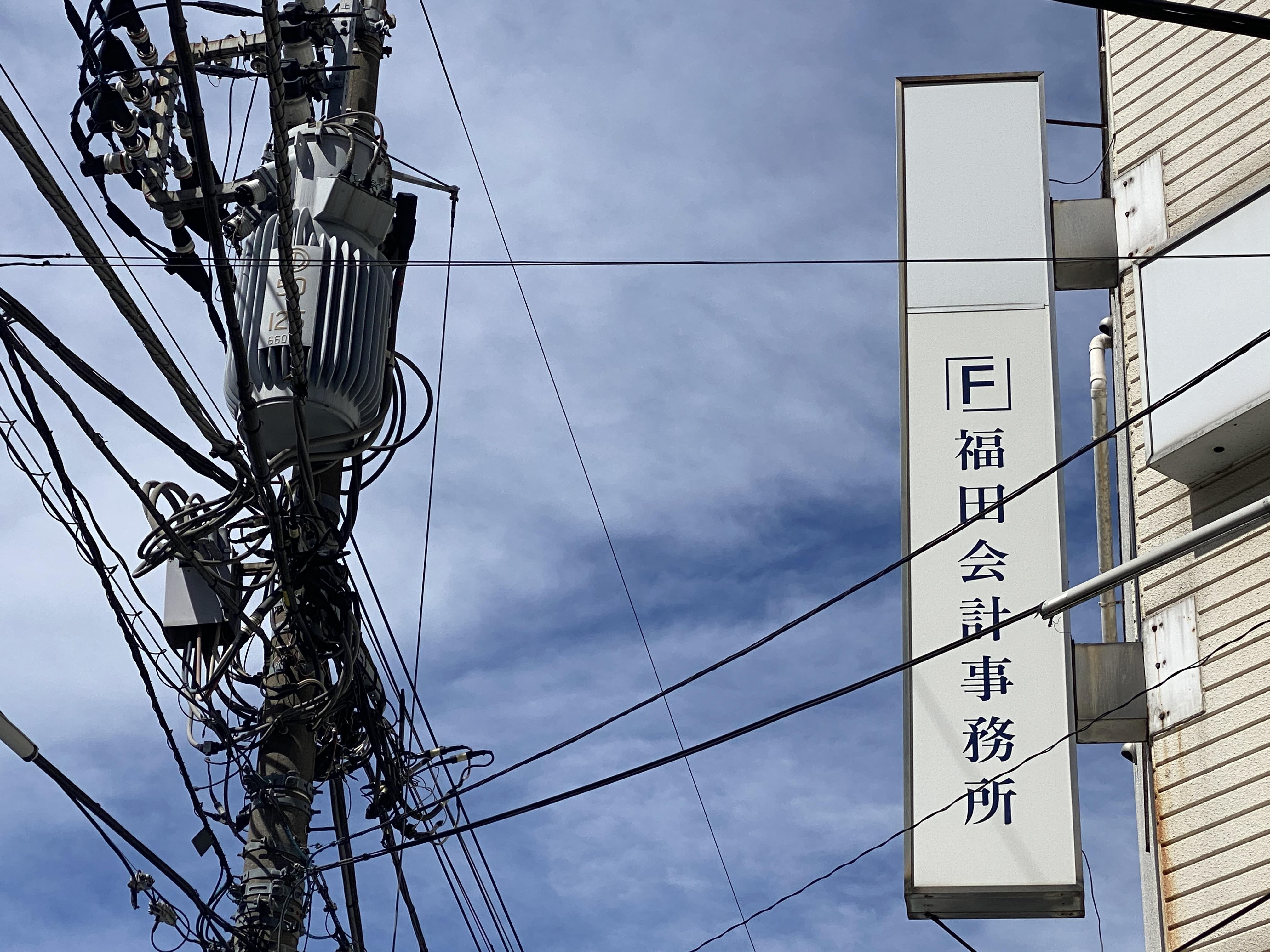 福田会計事務所