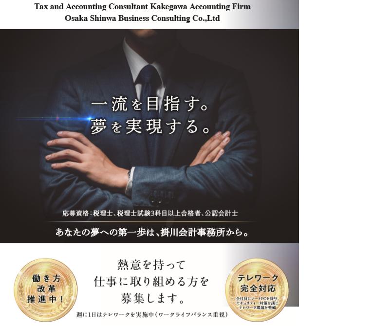 掛川会計事務所・(株)大阪真和ビジコン