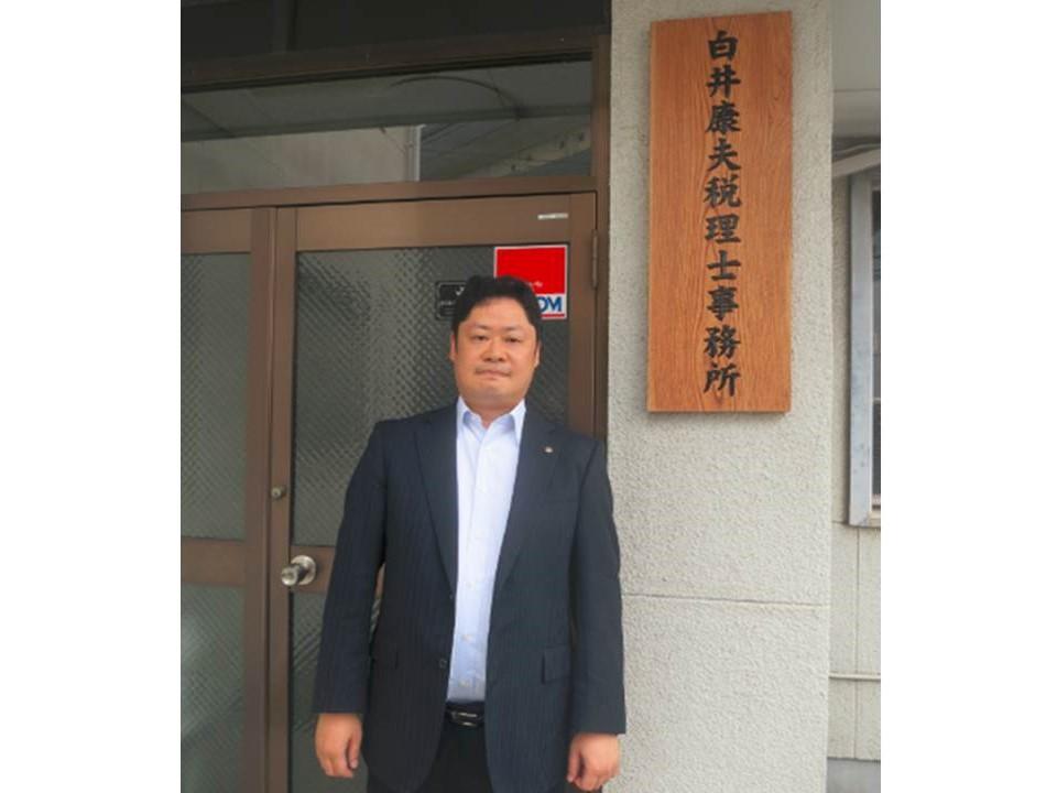 白井康夫税理士事務所