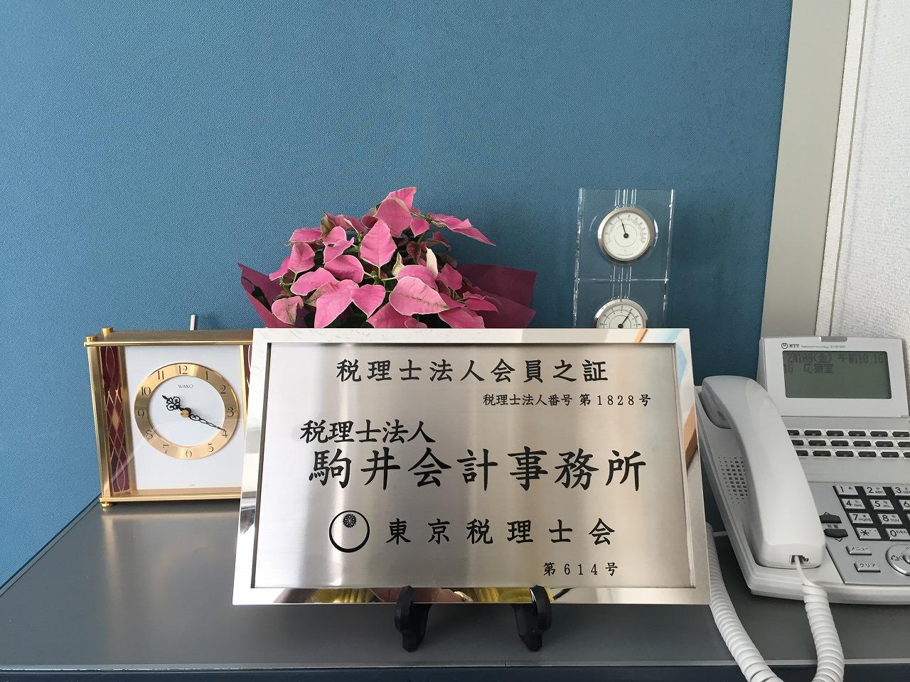 税理士法人 駒井会計事務所