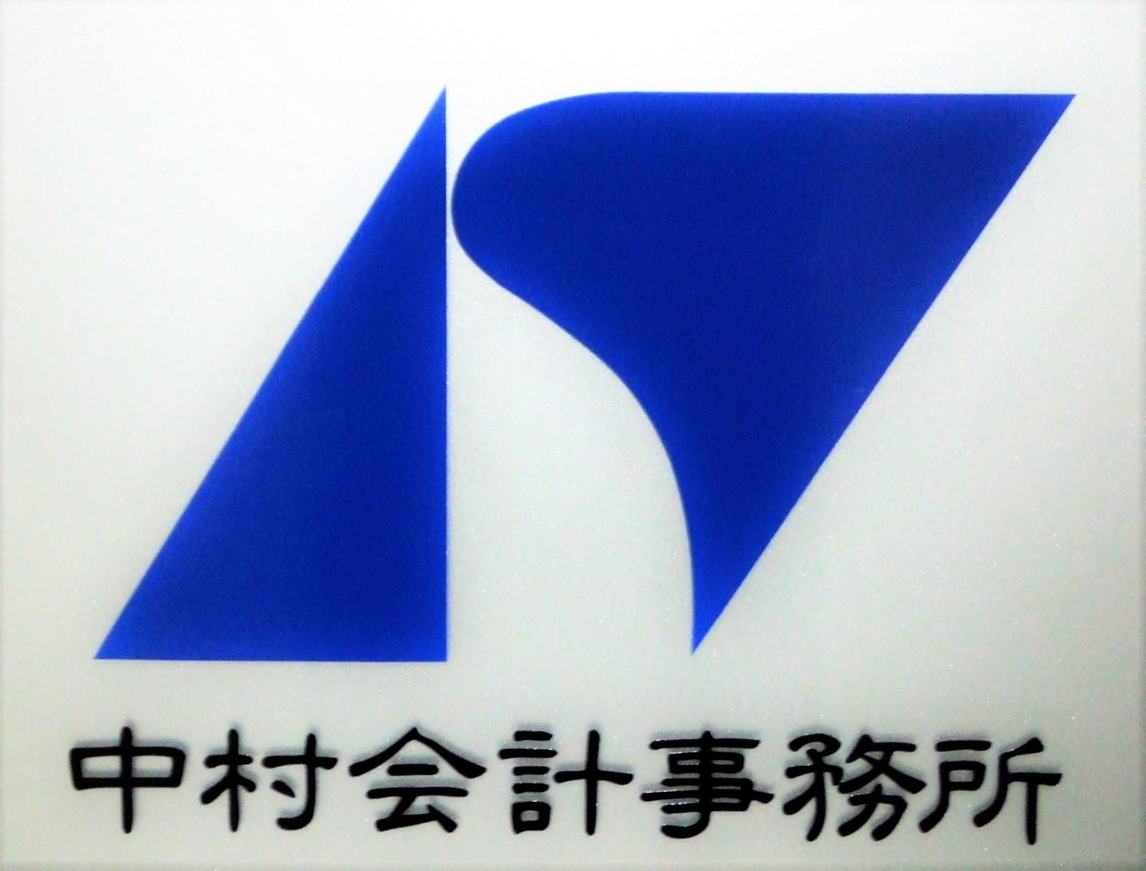 中村会計事務所/(有)ウィル・ビジネスコンサルティング