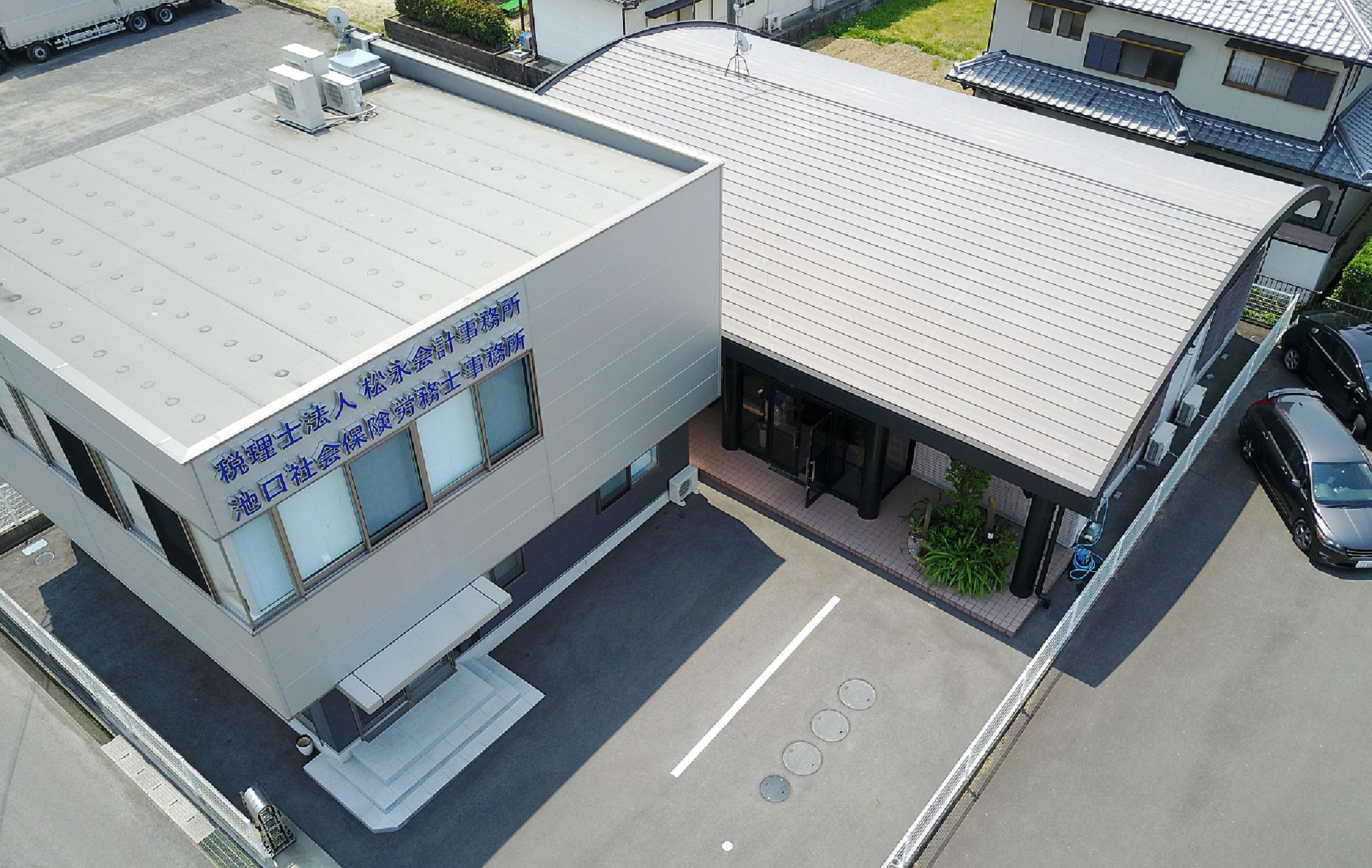税理士法人 松永会計事務所
