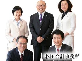 杉田会計事務所