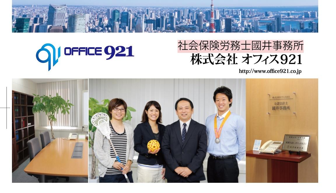株式会社オフィス921/社会保険労務士國井事務所